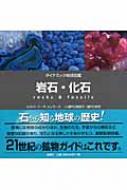 岩石・化石 ダイナミック地球図鑑