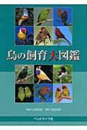 鳥の飼育大図鑑