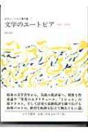 文学のユートピア 1942‐1954 ロラン・バルト著作集