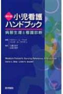 小児看護ハンドブック 病態生理と看護診断