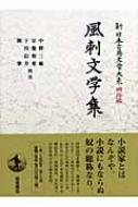 新日本古典文学大系 明治編 29