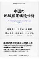 中国の地域産業構造分析 慶應義塾大学産業研究所叢書