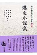 新日本古典文学大系 明治編 3