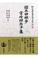 国木田独歩 宮崎湖処子集 新日本古典文学大系 明治編