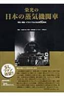 栄光の日本の蒸気機関車 写真・解説・イラストでたどる主要85形式