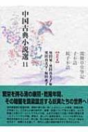中国古典小説選 清代3 11 閲微草堂筆記・子不語・続子不語