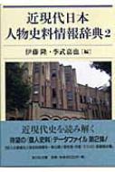 近現代日本人物史料情報辞典 2