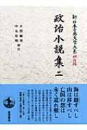 政治小説集 2 政治小説集 新日本古典文学大系 明治編