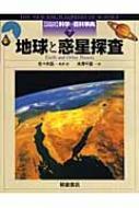 地球と惑星探査 図説 科学の百科事典