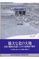 日本の地形2 北海道