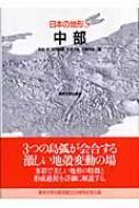 日本の地形5 中部