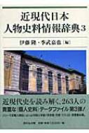 近現代日本人物史料情報辞典 3