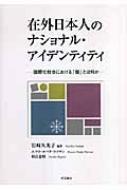 在外日本人のナショナル・アイデンティティ 国際化社会における「個」とは何か