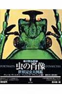 クローズアップ 虫の肖像 世界昆虫大図鑑