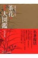 お茶人のための茶花の野草大図鑑