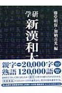 学研新漢和大字典 普及版