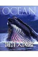 海洋大図鑑 DKブックシリーズ