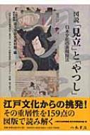 図説「見立」と「やつし」 日本文化の表現技法