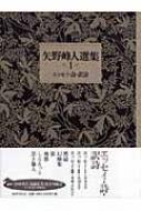 矢野峰人選集 1 エッセイ・詩・訳詩