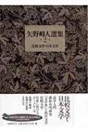 矢野峰人選集 2 比較文学・日本文学