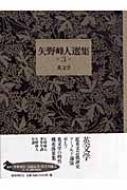 矢野峰人選集 3 英文学