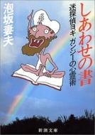 しあわせの書 迷探偵ヨギガンジーの心霊術 新潮文庫