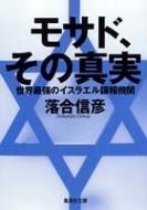 モサド、その真実 世界最強のイスラエル諜報機関 集英社文庫
