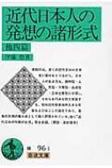 近代日本人の発想の諸形式 岩波文庫