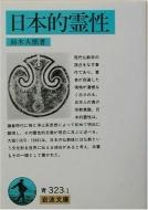 日本的霊性 岩波文庫