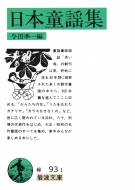 日本童謡集 岩波文庫