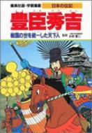 豊臣秀吉 戦国の世を統一した天下人 学習漫画・日本の伝記