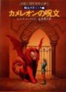 カメレオンの呪文 魔法の国ザンス1 ハヤカワ文庫