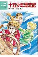 十五少年漂流記 こども世界名作童話