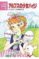 アルプスの少女ハイジ こども世界名作童話