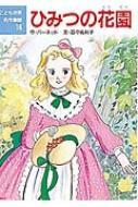 ひみつの花園 こども世界名作童話