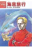 海底旅行 こども世界名作童話