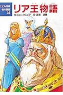 リア王物語 こども世界名作童話