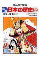まんがで学習年表日本の歴史 2