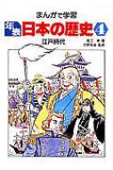 まんがで学習年表日本の歴史 4
