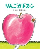 りんごがドスーン 文研ジョイフルえほん傑作集