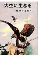 大空に生きる 椋鳩十全集