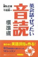 CDブック 英会話・ぜったい・音読 頭の中に英語回路を作る本 講談社パワー・イングリッシュ