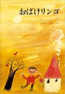 おばけリンゴ 世界傑作絵本シリーズ