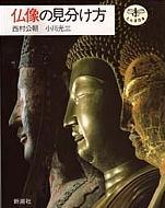 仏像の見分け方 とんぼの本