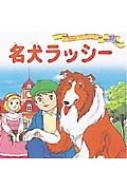 名犬ラッシー 世界名作ファンタジー 改訂