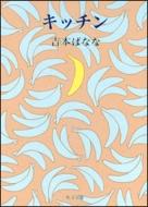 キッチン 角川文庫