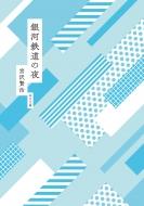 銀河鉄道の夜 角川文庫 改定新版