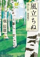 風立ちぬ/美しい村 角川文庫 改版