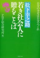 HMV&BOOKS online松下幸之助/松下幸之助若き社会人に贈ることば 自分の幸せは自分でつくれ