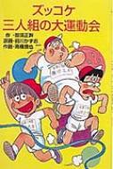 ズッコケ三人組の大運動会 ポプラ社文庫